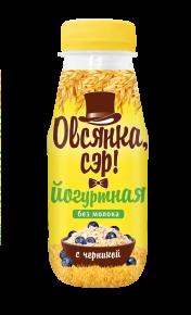 """""""Овсянка, сэр!"""" Йогуртно-овсяный напиток без молока с черникой, 250г, 6  шт"""